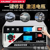 汽車蓄電池充電器12v24智慧汽車充電器電瓶充電器多功能智慧通用 雙12全館免運