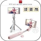 《飛翔無線3C》E-books 中景科技 N70 藍牙分離式遙控三腳架旅行自拍組◉台灣公司貨◉直播自拍桿
