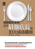 絕讚餐飲管理:晉升最強店長的10大成功鐵則