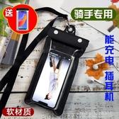 雨天外賣專用可充電插耳機手機防水袋騎手裝備保護套vivo觸屏oppo 優樂美