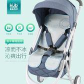 KUB可優比嬰兒涼席冰絲推車席新生兒寶寶餐椅座椅涼席夏通用梗豆物語