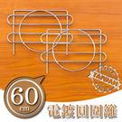 60cm波浪架專用配件-圓圍籬