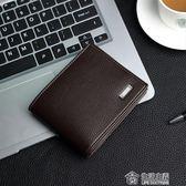 錢包男士短款加寬加厚多卡位橫款折疊內拉鍊商務錢夾大容量軟皮夾 生活主義