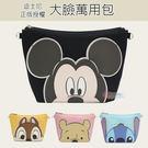 ☆小時候創意屋☆迪士尼 正版授權 大頭 斜背包 側背包 萬用包 化妝包 外出包 旅行包