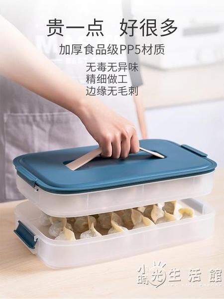 裝餃子盒冷凍餃子多層家用放速凍水餃盒混沌冰箱收納保鮮盒的抄手 WD 小時光生活館
