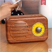無線藍牙音箱小音響重低音收音機插卡手機迷妳家用戶外便攜式智慧電腦播放器 曼莎時尚