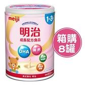 MEIJI 明治 成長配方食品奶粉850g(1~3歲)【箱購8罐】【佳兒園婦幼館】