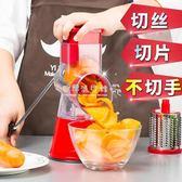 切菜機  黃瓜擦絲器刨絲器多功能切菜器插切絲器家用土豆絲切絲器廚房神器YYP  『歐韓流行館』