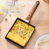 日式玉子燒方形平底鍋不黏鍋厚蛋燒家用煎蛋卷早餐鍋麥飯石小煎鍋