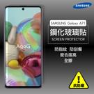 SAMSUNG Galaxy A71  全膠 黑邊 滿版 保護貼 玻璃貼 抗防爆 鋼化玻璃膜 螢幕保護貼