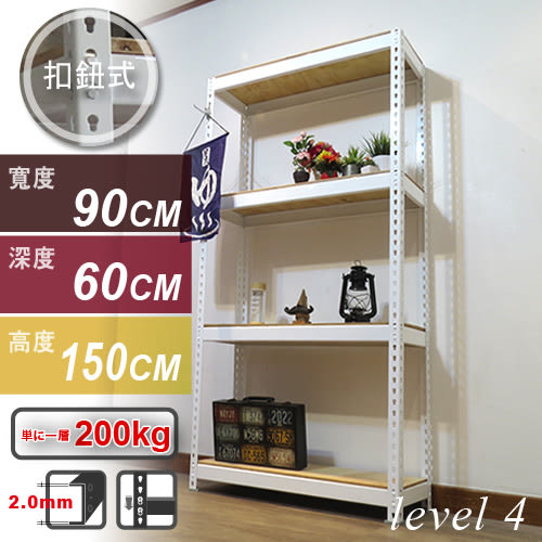 折扣碼:LINEHOMES【探索生活】90x60x150公分四層經典白色免螺絲角鋼架 倉儲架 斗櫃 系統櫃 衣櫃