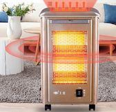取暖器燒烤型烤火器小太陽電暖爐家用四面電烤爐電暖氣烤火爐ATF 極客玩家220V