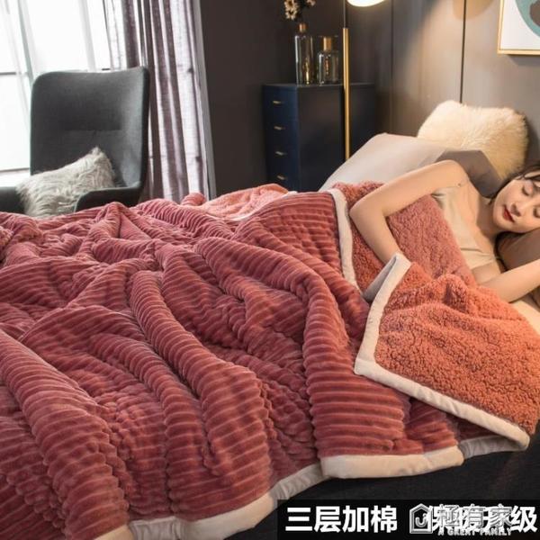 加厚三層毛毯被子珊瑚絨毯雙層法蘭絨冬季保暖小午睡毯子床單冬被