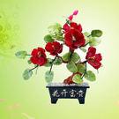 玉石盆景 花開富貴 風水擺件