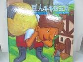 【書寶二手書T8/少年童書_DZN】巨人冬冬的玉米_延玲玉