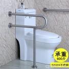 無障礙老年殘疾人扶手浴室衛生間廁所馬桶防...