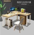 電腦桌轉角書桌電腦桌牆角拐角辦公桌L型電...