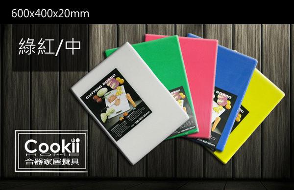 【Cookii Home.合器】專業料理用塑膠菜砧.綠/紅.23Ci0308-1【塑膠菜砧.中】600x400x20mm