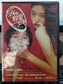 挖寶二手片-0B01-951-正版DVD-韓片【我的野蠻女友1】-車太鉉 全智賢(直購價)