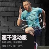運動短袖男寬松速干上衣跑步T恤吸汗透氣體恤籃球訓練健身房衣服 霓裳細軟
