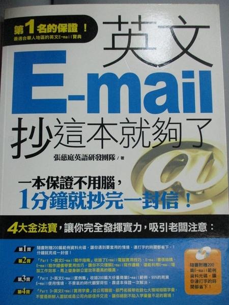 【書寶二手書T7/語言學習_QKW】英文E-mail,抄這本就夠了_張慈庭