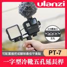 【補貨中10910】PT-7 冷靴座 延長桿 1/4孔 五孔 延伸支架 Ulanzi 延伸配件 外接 麥克風 LED