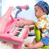 兒童電子琴寶寶早教音樂多功能鋼琴玩具帶麥克風女孩初學1-3-6歲 父親節特惠下殺igo