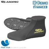 【AROPEC】萊卡潛水/游泳襪 1mm - Fox Lycra 旅狐萊卡襪