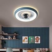 吊燈扇 吸頂風扇燈 臥室餐廳家用隱形電扇燈簡約現代北歐兒童風扇燈 MKS阿薩布魯