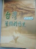 【書寶二手書T5/歷史_IOX】台灣-苦悶的歷史-王育德全集1_王育德