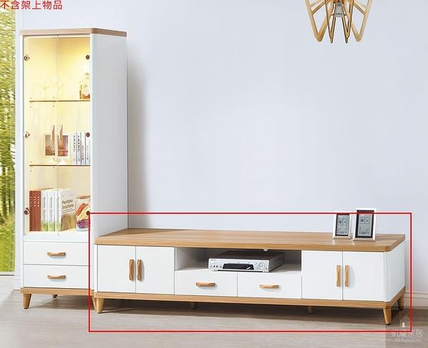 《凱耀家居》寶格麗7尺電視櫃109-387-3