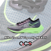 Nike 慢跑鞋 ZoomX Vaporfly NEXT 藍 綠 男鞋 競速鞋款 【ACS】 AO4568-400