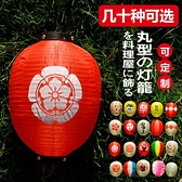 日本拼色丸型燈籠日式料理店居酒屋餐廳裝飾櫻花祭蟹家紋定制圓形ATF 青木鋪子