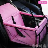 寵物車載掛包安全座椅舒適車載籃泰迪比熊寵物貓狗狗車用坐墊後排  igo  唯伊時尚