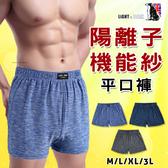 Light & Dark 男款 陽離子機能紗平口褲 四角褲/平口褲/內褲