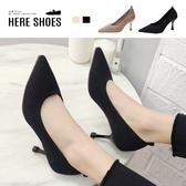 [Here Shoes]跟鞋-純色針織鞋面 簡約百搭典雅 尖頭細跟7CM 高跟鞋─KTPW88-1