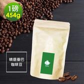 i3KOOS-質感單品豆系列-清香果酸 精選曼巴咖啡豆1袋(一磅454g/袋)
