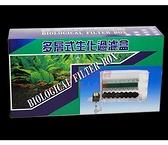 [ 台中水族 ] 可調式多層式生化過濾槽 盒套裝組2-3尺用--特價