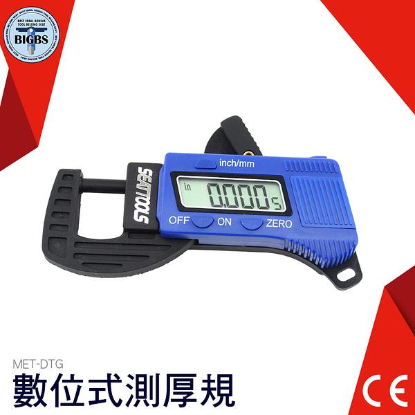 數位式測厚規 厚度計 百分測厚儀 電子式百分厚度計 便攜式厚度計 0.01mm MET-DTG