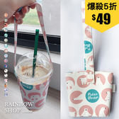 可愛動物多款防水杯袋-C-Rainbow【A09090171】