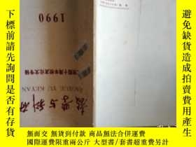 二手書博民逛書店教學與科研罕見1990 建校40週年校友論文專輯Y18256