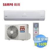 聲寶 SAMPO 頂級型冷暖變頻一對一分離式冷氣 AM-PC63DC / AU-PC63DC