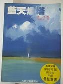 【書寶二手書T3/兒童文學_C9N】藍天燈塔_陳裕堂