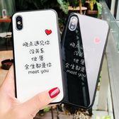 85折 晚點遇見你玻璃蘋果8/X手機殼iPhone6s/7plus情侶套【99狂歡購】