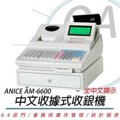 【高士資訊】ANICE AM-6600 中文 單聯 收據式 收銀機 AM6600