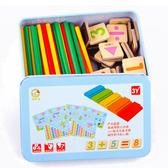 數字積木學習盒 木製算術棒 早教啟蒙玩具 練習算數 磁力片 幼稚園加減法學習 教具 1392 好娃娃