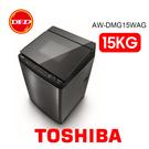 含基本安裝 TOSHIBA 東芝 AW-DMG15WAG 洗衣機 15公斤 鍍膜勁流双SDD超變頻直驅馬達 髮絲銀