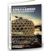 世界新式木造建築設計(實踐都市高層木造建築的理論與實務全集)
