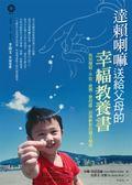 (二手書)達賴喇嘛送給父母的幸福教養書: 告別懷疑、不安、疲憊、罪惡感,迎接嶄新..
