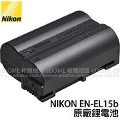 NIKON EN-EL15b 7.0V 1900mah 原廠鋰電池 (6期0利率 免運 國祥貿易公司貨) 有包裝非裸裝 適用Z6 Z7